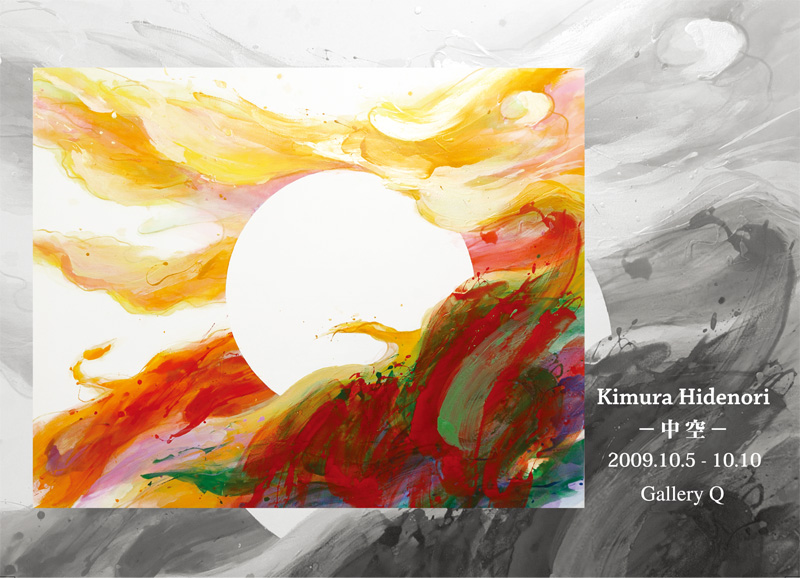 2009年10月 個展-中空-